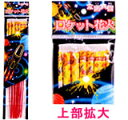 Simple is Best!ロケット花火 太空火箭(12本入)