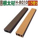【ウッドデッキ】【人工木】【全2色】人工木材 人工木ウッドデッキ 部材 ウッドデッキ
