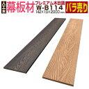 【ウッドデッキ】【人工木】【全2色】人工木材 木目調 人工木ウッドデッキ 部材 ウッ