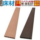 【ウッドデッキ】【人工木】【送料無料】【全2色】人工木材 木目調 人工木ウッドデッ