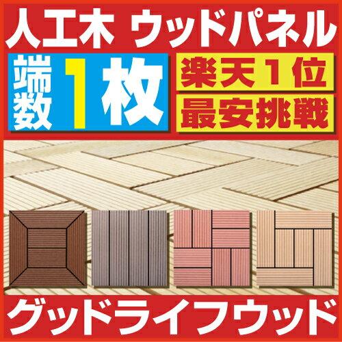 【ウッドデッキ】ウッドパネル ウッドタイル 端数購入用 人工木 樹脂 デッキパネル 木製タ…...:hanacha55:10003156
