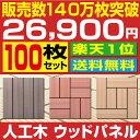 ウッドパネル ウッドタイル 人工木 樹脂 100枚セット【送料無料】デッキパネル 木製タ
