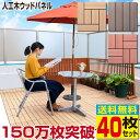 ウッドパネル ウッドタイル 人工木 樹脂 40枚セット【送料無料】デッキパネル 木製タ