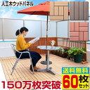 ウッドパネル ウッドタイル 人工木 樹脂 60枚セット【送料無料】デッキパネル 木製タ