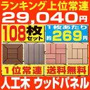 ウッドパネル ウッドタイル 人工木 樹脂 108枚セット【送料無料】デッキパネル 木製タ