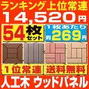 ウッドパネル ウッドタイル 人工木 樹脂 54枚セット【送料無料】デッキパネル 木製タ