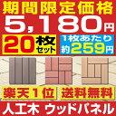 【期間限定259円/枚・12/11 12時まで】ウッドパネル ウッドタ...