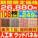 【期間限定253円/枚・4/21 12時まで】ウッドパネル ウッドタイル 人工木 樹脂 108枚セ