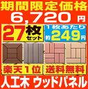 【期間限定253円/枚・4/2 12時まで】ウッドパネル ウッドタイル 人工木 樹脂 27枚セット【