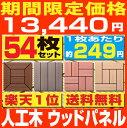 【期間限定253円/枚・4/21 12時まで】ウッドパネル ウッドタイル 人工木 樹脂 54枚セ