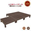【ウッドデッキ】人工木縁台 5点セット 1.25坪【送料無料...
