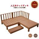 【ウッドデッキ】人工木 ウッドデッキ 7点セット 0.75坪...