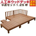 【ウッドデッキ】人工木ウッドデッキ 9点セット 1.25坪【...