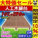【期間限定10%OFF・12/11 12時まで】【ウッドデッキ】人工木縁台 8点セット 2坪【送