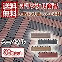 【ウッドパネル】【送料無料】ウッドパネル 人工木 ミニパネル 36枚セット ウッドデッキ デッキタイ