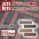 【ウッドパネル】【送料無料】ウッドパネル 人工木 ミニパネル 216枚セット ウッドデッキ デッキタ