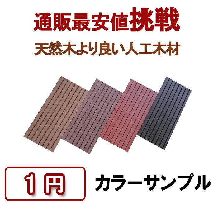 お試し価格1円ウッドパネルウッドデッキウッドタイル人工木サンプル全カラー6色ご確認お試し用にどうぞデ