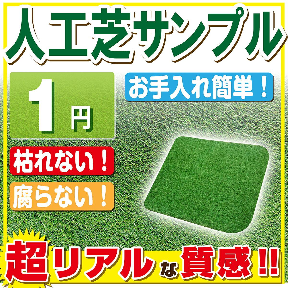 【お試し価格★1円】人工芝サンプル(9×9cm) リアルな人工芝 ロール ジョイント 人工芝 リアルな人工芝