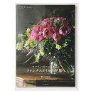 フレンチスタイルの花贈り 暮らしを彩るブーケとアレンジメント/HO003505【01】【取寄】《 書