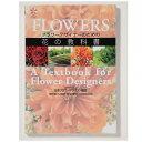 FLOWERSフラワーデザインのための花の教科書 テキスト/HO003512【01】《 書籍・チケッ