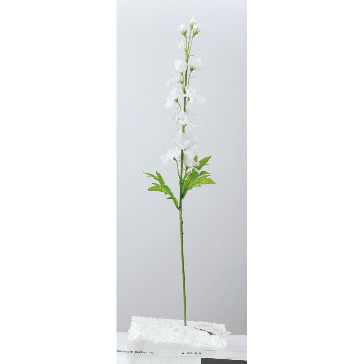大特価◎【造花】YDM/デルフィニューム ホワイト/FF2899-W【01】【取寄】《 造花(アーティフィシャルフラワー) 造花 花材「た行」 デルフィニューム 》