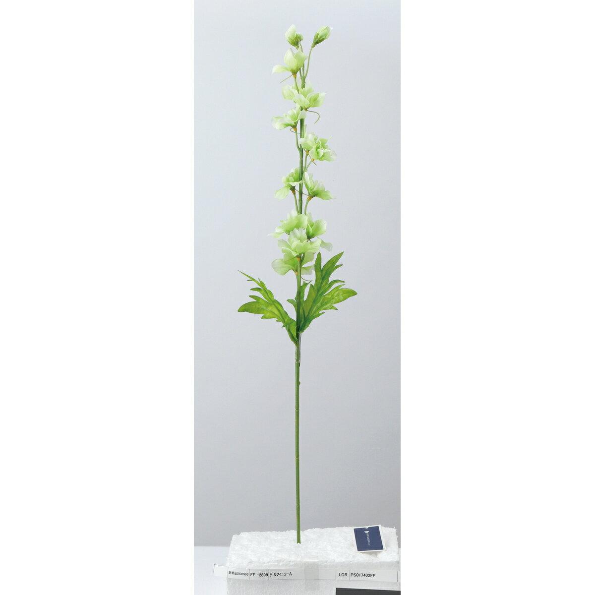 大特価◎【造花】YDM/デルフィニューム ライトグリーン/FF2899-LGR【01】【取寄】《 造花(アーティフィシャルフラワー) 造花 花材「た行」 デルフィニューム 》