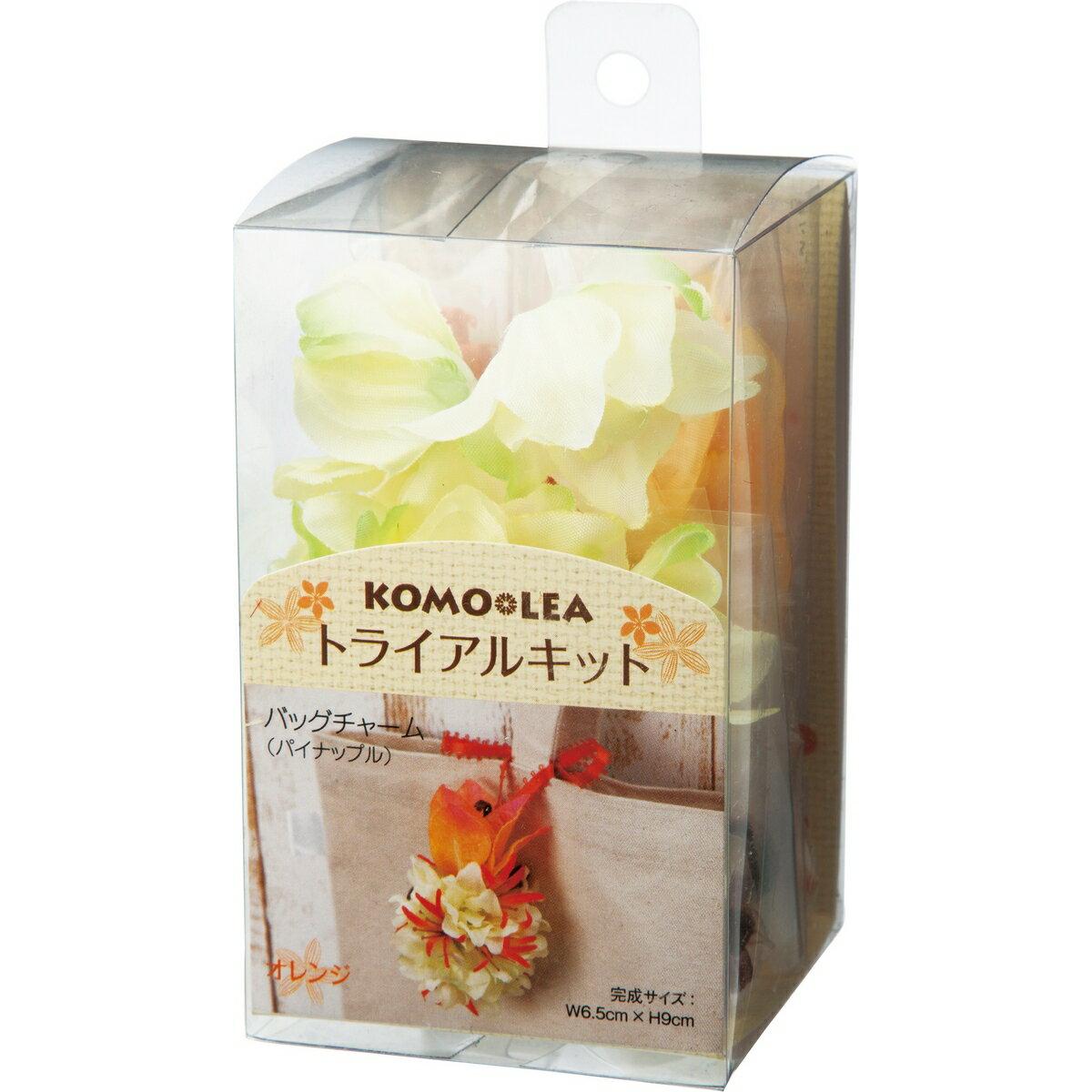 【造花】YDM/パイナップルバックチャームキット オレンジ/FLPK008-OR【01】【取寄】《 造花(アーティフィシャルフラワー) 造花キット 》