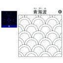 花ふきん(3枚入)#207 藍 青海波/OHF-207【01】【取寄】