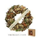 GREENHOUSE/HWナチュラルリースL 秋のエイジング/HW501-A【01】【取寄】