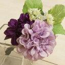 即日★【造花】ダリアミックスバンチ ラベンダーパープル/FB2380-LAP【00】《 造花 ダリア》