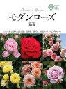 ガーデンライフシリーズ モダンローズ 【S2-44】[1冊]