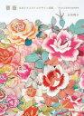 薔薇 日本テキスタイルデザイン図鑑【S2-44】[1冊]