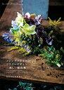 フレンチスタイルのフラワーデザイン 美しい配色集【BO-4】【01】[1冊]