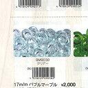 松野ホビー/17m/m バブルマーブル/BM9030【01】【取寄】 雑貨 生活雑貨 ガラス雑貨
