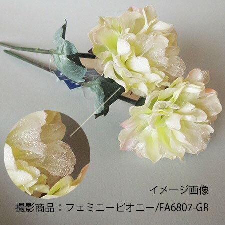 即日★【造花】YDM/フェミニーピオニー/FA...の紹介画像2