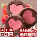 バレンタイン限定【あす楽】【20個以上でまとめて送料無料】【...