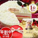 クリスマスケーキ【早割12月8日09:59迄】【送料込】楽天1位天使のドゥーブルフロマー