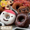 【あす楽】【送料込】今だけクリスマスデコドーナツ入◆贅沢クリーム入焼ドーナツ【クリスマス】【お歳暮】【お年賀】【smtb-t】【誕生日】【内祝】