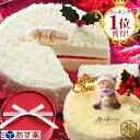 【あす楽】クリスマスケーキ【送料込】楽天1位天使のドゥーブル...