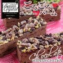 ショコラ バウムクーヘン Premiumchocolate ホワイト バースデー ウェディング