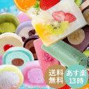 【クーポン利用で100円OFF】【あす楽】【送料無料】◆楽天1位◆ひんやりアイスギフト7個