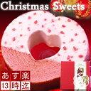 【あす楽13時迄】楽天1位◆苺バウムクーヘン(ハート&お花)◆【お歳暮ギフト】【クリスマス】【お祝】【内祝】【誕生日】【ウエディング】