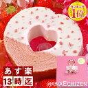 【あす楽13時迄】楽天1位◆苺バウムクーヘン(ハート&お花)◆【お歳暮ギフト】【クリ