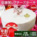 クリスマスケーキ【早割12月8日09:59迄】【ポイント2倍】【送料込】低糖質レアチーズ