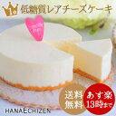 【送料込】低糖質レアチーズケーキ【smtb-T】【あす楽