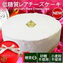 【送料込】低糖質レアチーズケーキ【smtb-T】【お祝】