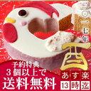 【予約特典12月22日09:59まで3個以上で送料無料】【あす楽】干支菓子 幸運のとりのバウムクーヘ