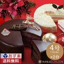 【ポイント最大10倍】クリスマスケーキ【あす楽】楽天ランキング1 位の魅惑のザッハト