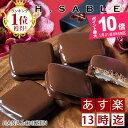 【ポイント最大10倍】バレンタイ限定◆楽天1位◆H.SABL...