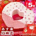 ポイント5倍【あす楽13時迄】【母の日ギフト】楽天1位◆苺バウムクーヘン(ハート&お